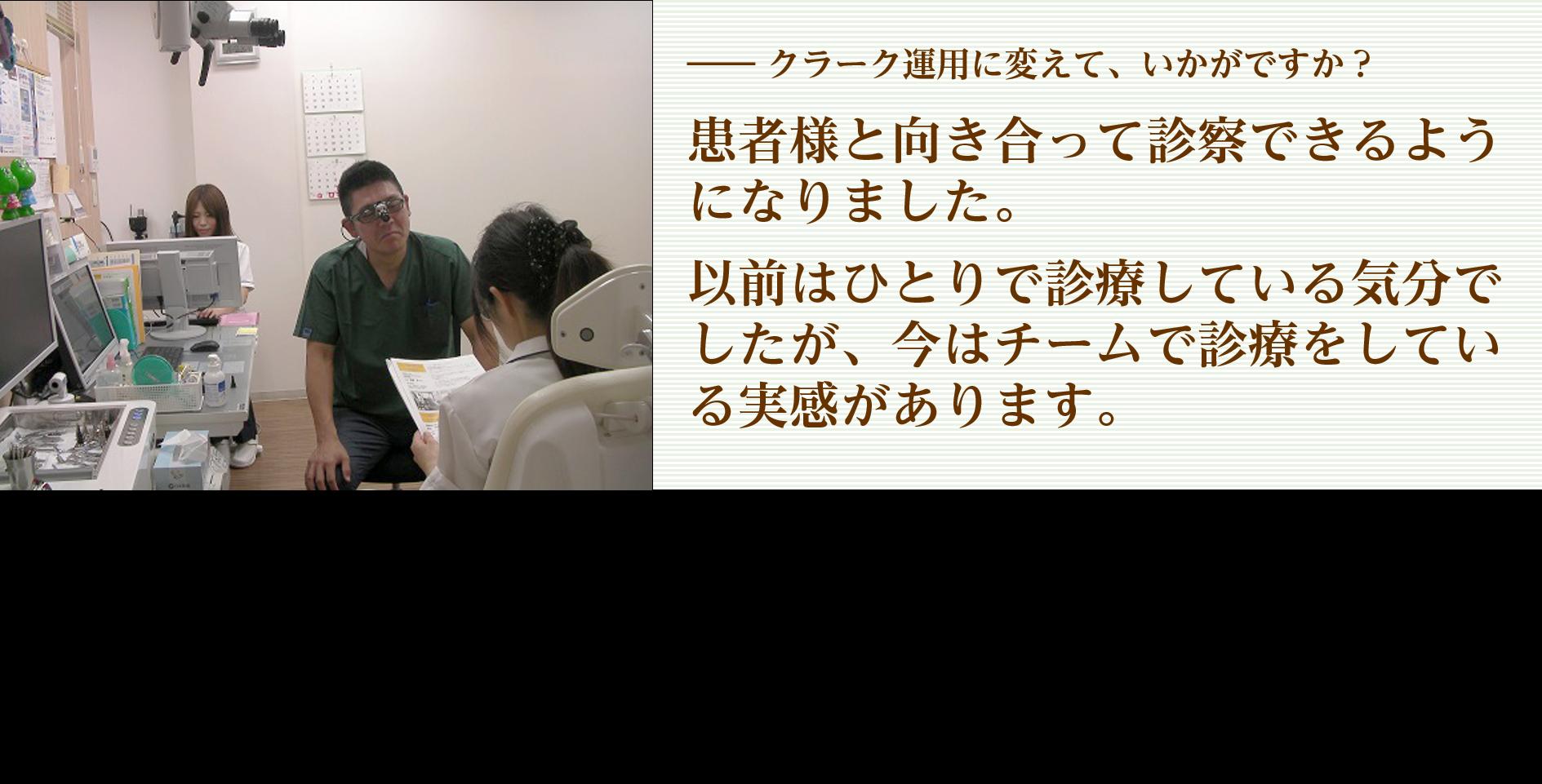 奈良林修先生コメント